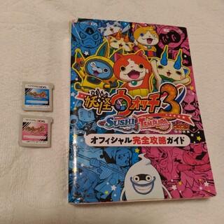 3DS 妖怪ウォッチ3 スシ テンプラ  オフィシャル完全攻略ガイド3DS(携帯用ゲームソフト)
