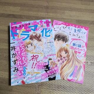 ショウガクカン(小学館)のPetit comic (プチコミック) 2021年 10月号 定価560円(アート/エンタメ/ホビー)
