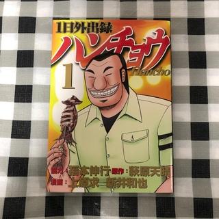 角川書店 - 日常ロック  1巻 未来屋書店 特典付き イラストカード
