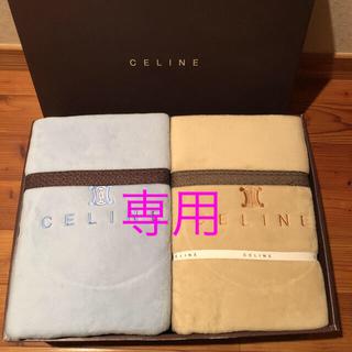セリーヌ(celine)の新品 CELINE 綿毛布 2枚セット(毛布)