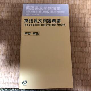 オウブンシャ(旺文社)の英語長文問題精講 別冊解答つき(語学/参考書)
