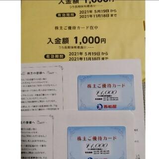 ニシマツヤ(西松屋)の西松屋 株主優待券 2000円分(ショッピング)