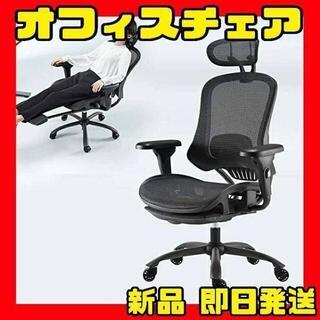 ❤️新品❤️YEATION オフィスチェア ゲーミングチェア 135度 ♯412(ハイバックチェア)