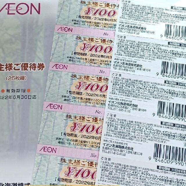 AEON(イオン)のK   様専用  イオン30枚 チケットの優待券/割引券(ショッピング)の商品写真