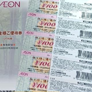 AEON - イオン株主優待券 30枚