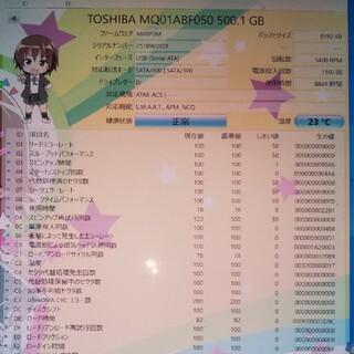 東芝 - 【動作確認済】TOSHIBA製 2.5i/7mm厚 500GB SATA-HDD