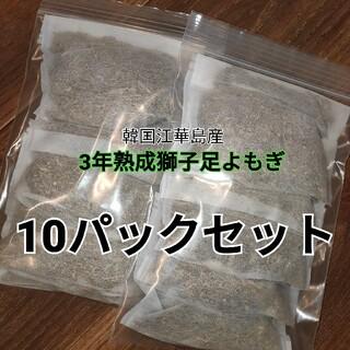 よもぎ風呂、よもぎ蒸しに!韓国江華島産 3年熟成獅子足よもぎ10P(その他)