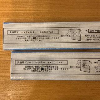 DAIKIN - ダイキン純正 KAC017A4 フィルター2個