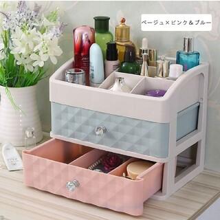 ピンク×ブルーのお色です!コスメボックス 2D メイク 収納 メイクボックス(メイクボックス)