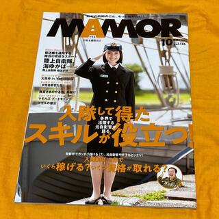 MAMOR (マモル) 2021年 10月号 最新号(専門誌)