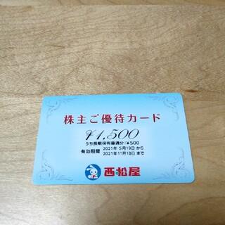 西松屋株主優待カード(ショッピング)