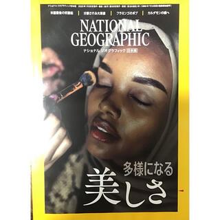 ニッケイビーピー(日経BP)の美品 ナショナルジオグラフィック 日本版 2020年2月号 多様になる美しさ(ニュース/総合)