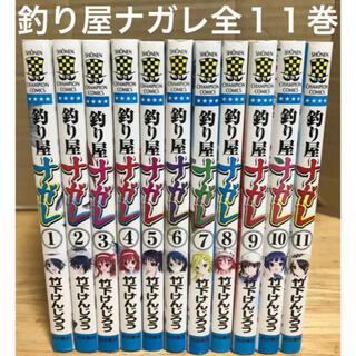 アキタショテン(秋田書店)の釣り屋ナガレ 全巻 1〜11巻 セット 竹下けんじろう(全巻セット)