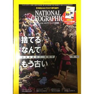 ニッケイビーピー(日経BP)のナショナルジオグラフィック 日本版 2020年3月号 捨てるなんてもう古い(ニュース/総合)