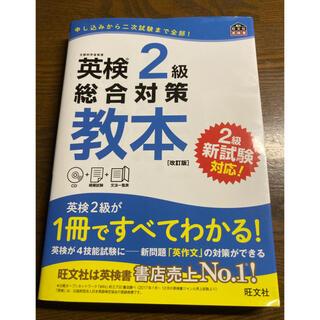 旺文社 - 英検2級総合対策教本 改訂版