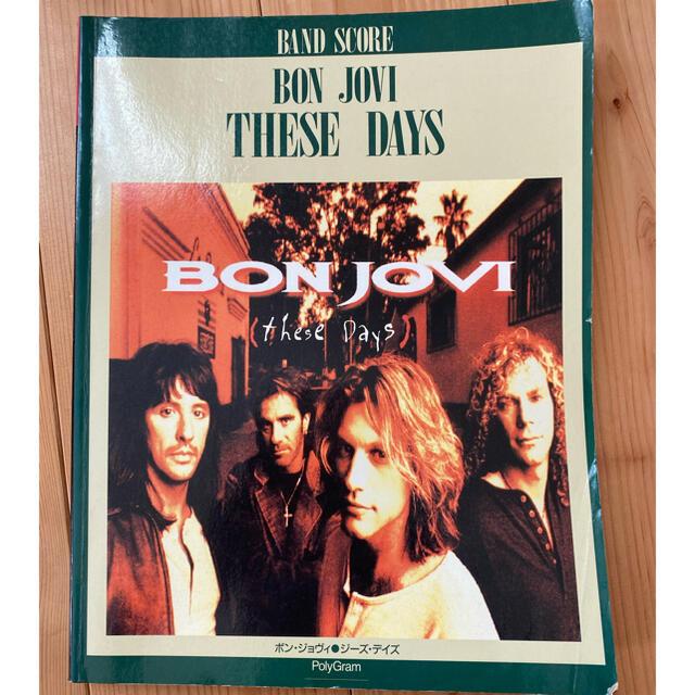 【まとめ売り‼️】洋楽バンドスコア 8冊セット 楽器のスコア/楽譜(ポピュラー)の商品写真