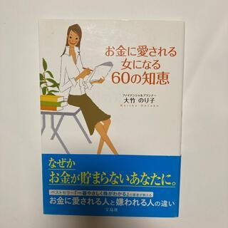 タカラジマシャ(宝島社)のお金に愛される女になる60の知恵(住まい/暮らし/子育て)