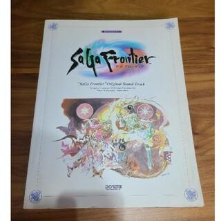 スクウェアエニックス(SQUARE ENIX)のサガフロンティア Saga Frontier ピアノ 楽譜(楽譜)