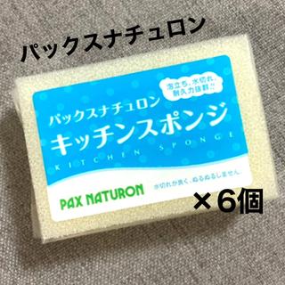 パックスナチュロン(パックスナチュロン)の太陽油脂 パックスナチュロン6個(収納/キッチン雑貨)