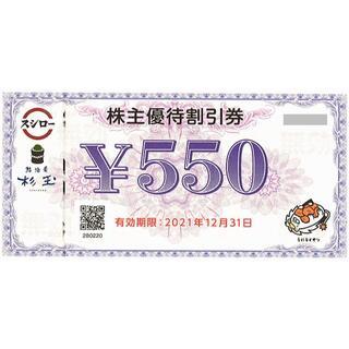 スシロー 株主優待券[20枚]/11000円分/2021.12.31まで(レストラン/食事券)
