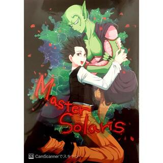 ドラゴンボール同人誌/Master Solaris/飯PDB/幻の毒鳥 洋花(一般)