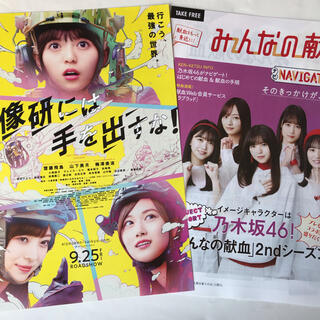 乃木坂46 - 乃木坂46 グッズ まとめ売り
