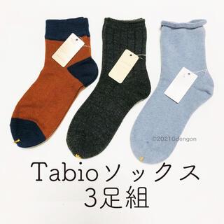 靴下屋 - 【新品:タグ付】タビオ ソックス バラエティー3足セット