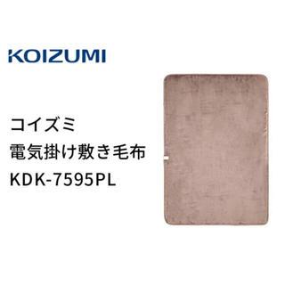 コイズミ(KOIZUMI)のコイズミ 電気毛布 掛敷毛布 プリマロフトKDK-7595PL(電気毛布)