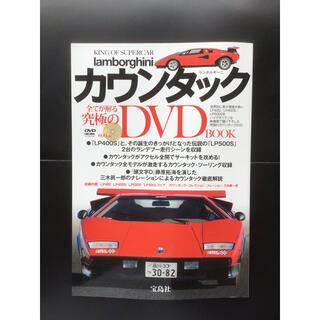 ランボルギーニカウンタック 全てが解る究極のBOOK(DVDなし)