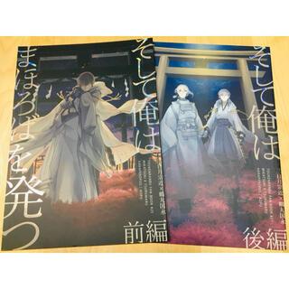 ★刀剣乱舞/とうらぶ★同人誌2冊セット★(一般)
