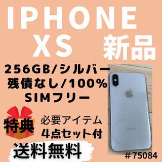 アイフォーン(iPhone)の【新品】iPhone XS 256GB SIMフリー シルバー 本体(スマートフォン本体)