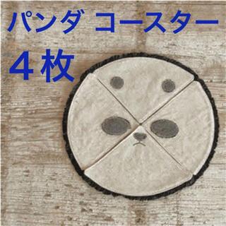 新品 パンダ コースター 4枚セット 鍋敷き 北欧 リバーシブル アニマル(収納/キッチン雑貨)