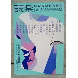 独楽 DOKURAKU 2021年8月号(文芸)
