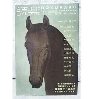独楽 DOKURAKU 2020年11月号(文芸)
