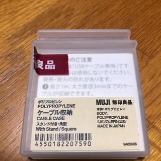 ムジルシリョウヒン(MUJI (無印良品))の無印良品 ケーブル収納スタンド付き.角型(その他)