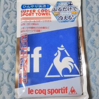 ルコックスポルティフ(le coq sportif)のle coq sportifスーパークールスポーツタオル!(タオル/バス用品)