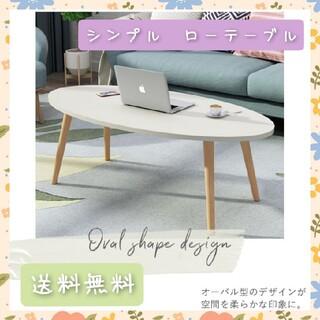 テーブル おしゃれ インテリア 白 デスク 机 シンプル モダン(ローテーブル)