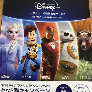 エヌティティドコモ(NTTdocomo)のdocomoチラシ ディズニー(印刷物)
