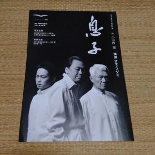 舞台「息子」「お国と五平」公演案内フライヤー(印刷物)
