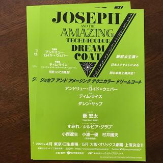 ジョセフアンドアメージングテクニカラードリームコート フライヤー フライヤー(印刷物)