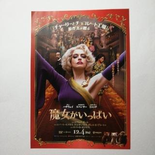 映画「魔女がいっぱい」フライヤー(印刷物)