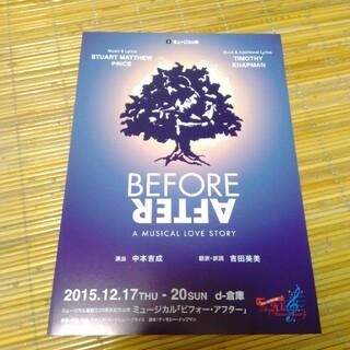 ミュージカル座 「BEFORE AFTER」公演案内フライヤー(印刷物)