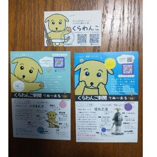 くらわんこ新聞 1号 4号 くらわんこ名刺 枚方市(印刷物)