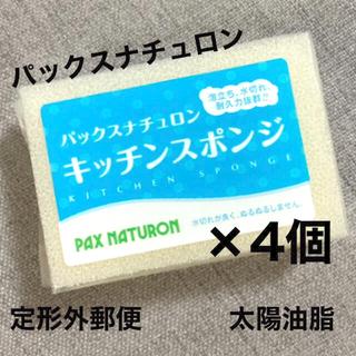 パックスナチュロン(パックスナチュロン)の太陽油脂 パックスナチュロン 4個(収納/キッチン雑貨)