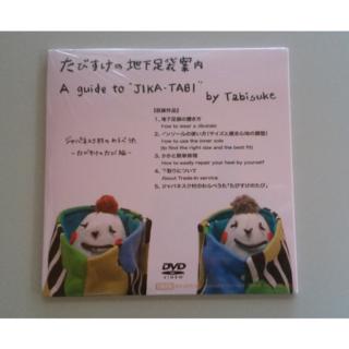 ソウソウ(SOU・SOU)の【匿名配送 未開封】SOU・SOU たびすけの地下足袋案内 DVD(趣味/実用)