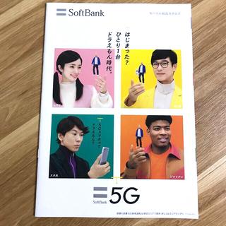 ソフトバンク(Softbank)のSoftBankカタログ(印刷物)