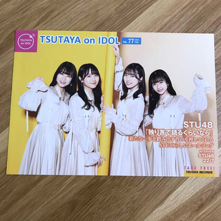 TSUTAYA on IDOL VOL.77(印刷物)