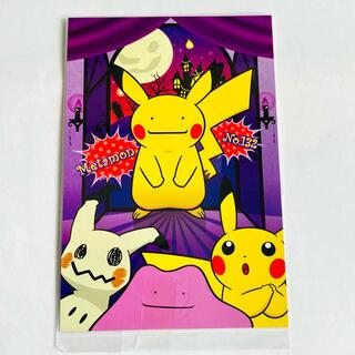 ポケモン(ポケモン)のポケモンセンター ミニゲーム 月替わりポストカード 2017年10月(印刷物)