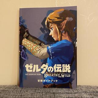 ニンテンドウ(任天堂)のゼルダの伝説 ブレスオブザワイルド 冒険ガイドブック(ゲーム)