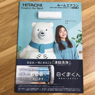 HITACHIカタログ 石原さとみ(印刷物)